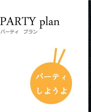 PARTY PLAN - パーティをしようよ