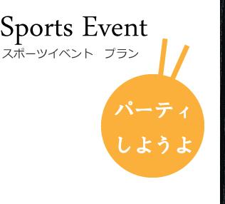 スポーツプラン - パーティをしようよ