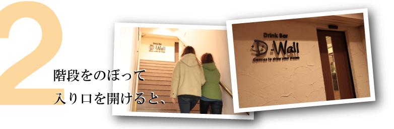 2.階段をのぼって入り口を開けると、