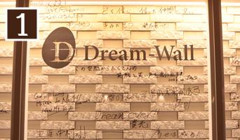 コンセプトを形にしたDream-Wall