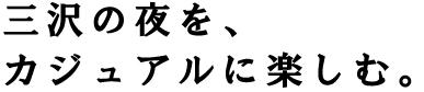 三沢の夜をカジュアルに楽しむ。